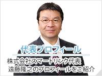 代表プロフィール 株式会社スマートリンク代表遠藤隆之のプロフィールをご紹介