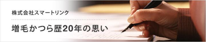 株式会社スマートリンク 増毛かつら歴20年の思い