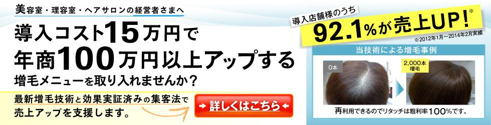 日本一のエクステ技術と効果実証済みの集客で支援いたします。従業員のモチベーションを高めたいと悩まれている美容室のための再利用できるエクステサービスを提供します。